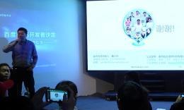 百度LBS开放平台智能穿戴开发者沙龙 小玄宠物卫士负责人演讲...