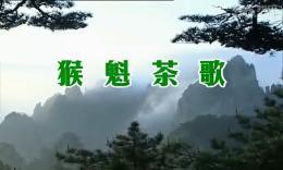 万宏《猴魁茶歌》(陈娜演唱)