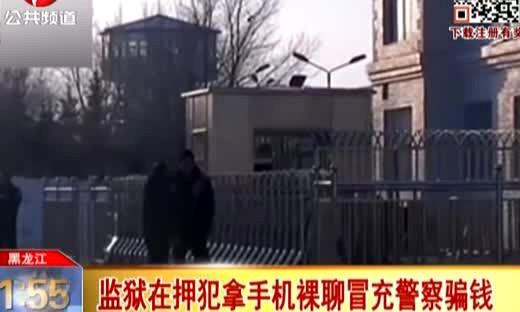 黑龙江公布在押犯网聊猎艳多名女子案详情 图片 28k 520x312
