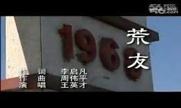纪念全国知青上山下乡插队45周年