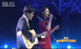 2015重庆春节晚会 新春之夜《夜色》六弦 王静