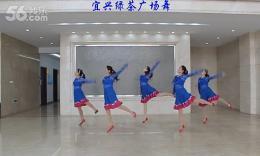 宜兴绿茶广场舞《蓝月山谷》编舞:廖弟