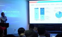百度LBS开放平台智能穿戴开发者沙龙 Utalife 熊廷美演讲...