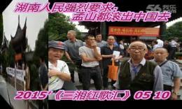 【三湘红歌汇】★《2015'湖南人民强烈要求:孟山都滚出中国》
