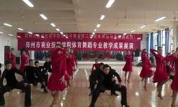 郑州商业技师学院体育舞蹈专业拉丁考试课_10