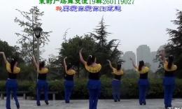 茉莉广场舞《赞赞赞》原创正反面演示含口令教学