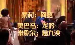 2014美国春晚_奥巴马白宫庆祝中国马年新年
