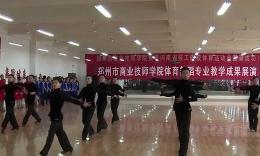 郑州商业技师学院体育舞蹈专业拉丁考试课3