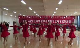 郑州商业技师学院体育舞蹈专业拉丁考试课5