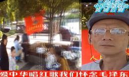 【三湘红歌汇】★《2015'爱中华唱红歌我们怀念毛泽东》风光带