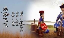 宜兴湿地广场舞舞《鸿雁飞飞》编舞:花眼 演示:无边 静静 骄阳 花眼...