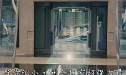 【映像讯MKVCN】 漫威《蚁人》中文全长预告
