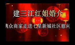 【建三江新闻】红姐婚介携众商家与七星新城社区共度联欢