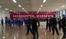 郑州商业技师学院体育舞蹈专业拉丁考试课4