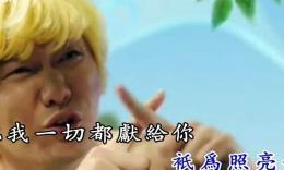 筷子兄弟 小苹果 国语