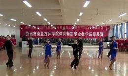 郑州商业技师学院体育舞蹈专业拉丁考试课_11