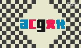 【飞碟词酷】ACG