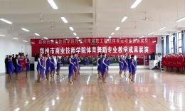 郑州商业技师学院体育舞蹈专业拉丁考试课 6