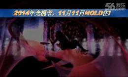建三江红姐婚介11月11日大型单身派对PARTY