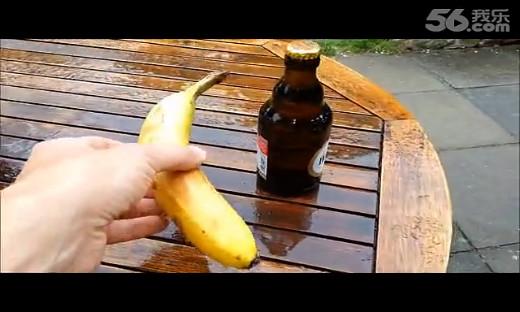教你如何用香蕉打开啤酒瓶!被网上这个动图吓cry了!