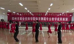 郑州商业技师学院体育舞蹈专业拉丁考试课_8