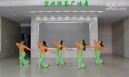 宜兴绿茶广场舞《江南梦》编舞:廖弟