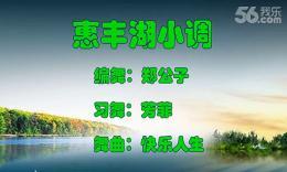《惠丰湖小调》编舞:郑公子,习舞:芳菲