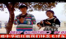【三湘红歌汇】★《2015'爱中华唱红歌我们怀念毛泽东》江阁 安