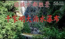 千家峒大泊水瀑布