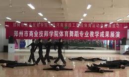 郑州商业技师学院体育舞蹈专业拉丁考试课 7