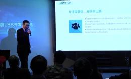 百度lbs开放平台智能穿戴开发者沙龙 凌拓科技总裁演讲...