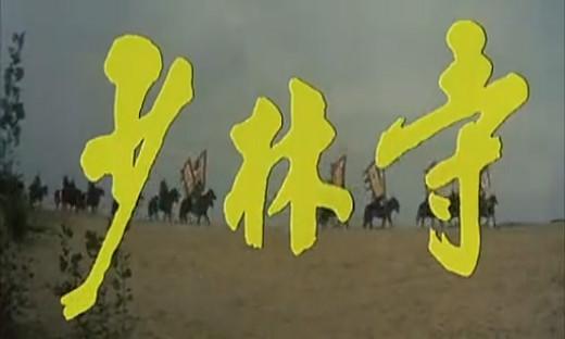 高清武打片《少林寺》(1982)SJL